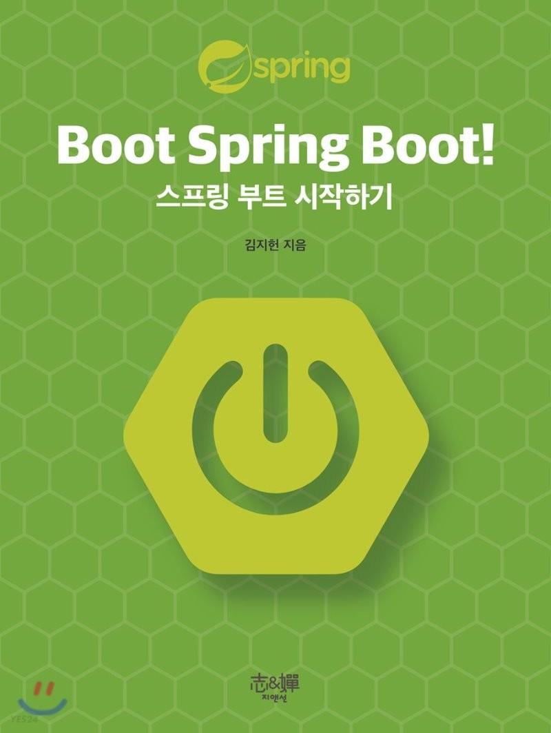 Boot Spring Boot! 한 권으로 정리하는 스프링 부트 A to Z