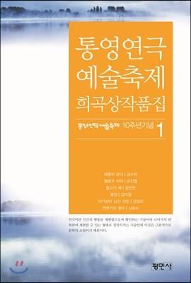 통영 연극예술축제 희곡상 작품집