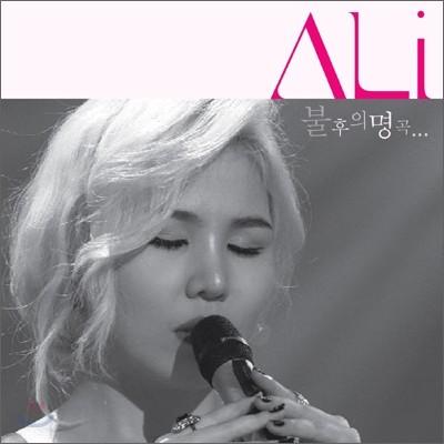 알리 (Ali) - 리메이크 앨범 : ALi 불후의 명곡