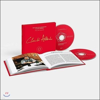 Claudio Abbado 아바도와 베를린 필의 마지막 콘서트 (The Last Concert)
