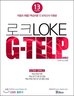 LOKE G-TELP Level 2