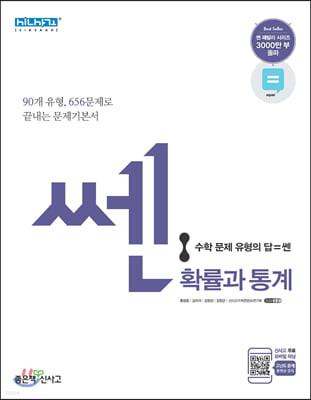 신사고 SSEN 쎈 수학 확률과 통계 (2021년용)