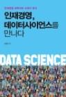 인재경영, 데이터사이언스를 만나다