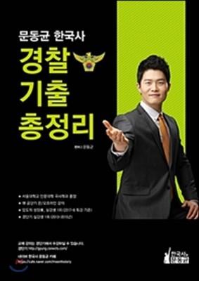 문동균 한국사 경찰 기출 총정리