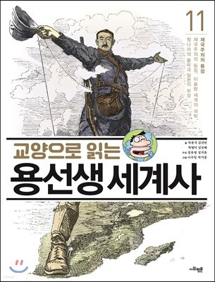 교양으로 읽는 용선생 세계사 11