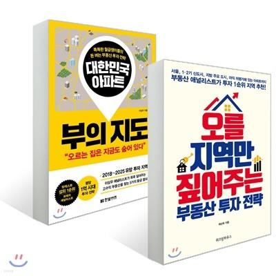 대한민국 아파트 부의 지도 + 오를 지역만 짚어주는 부동산 투자 전략