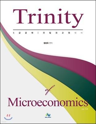 트리니티 미시경제학 Trinity Microeconomics