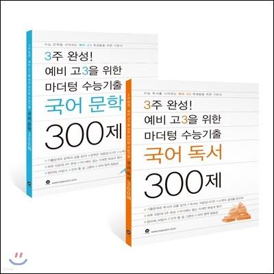 3주 완성! 예비 고3을 위한 마더텅 수능기출 국어 독서 + 문학 세트