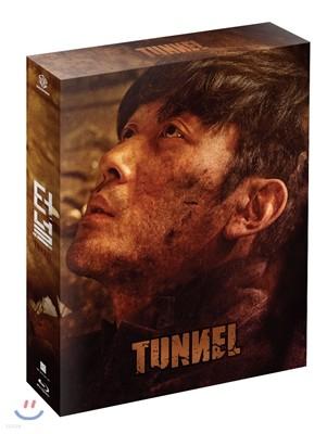 터널 (1Disc 한정판) : 블루레이