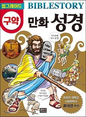 업그레이드 구약 만화 성경