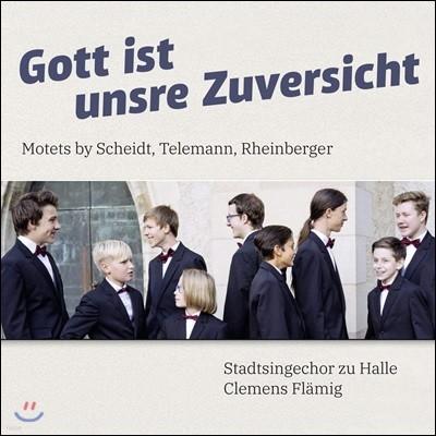 Clemens Flamig 독일 성가 합창 작품집 - 파헬벨, 텔레만, 라인베르거 외 (Gott ist unsre Zuversicht)