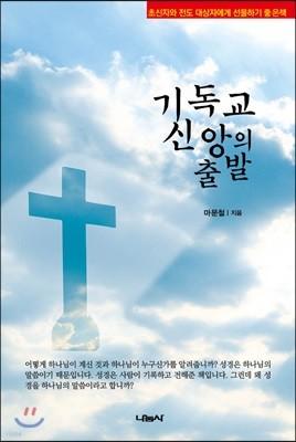 기독교 신앙의 출발