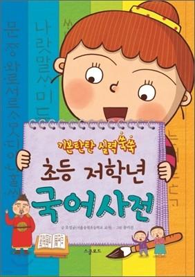 초등 저학년 국어사전