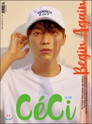 CECI Another choice 쎄씨 어나더 초이스 (여성월간) : 8월 [2018]