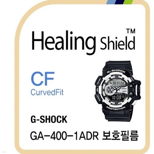 [힐링쉴드]지샥 GA-400시리즈 CurvedFit 고광택 시계액정보호필름 3매 (HS161696)