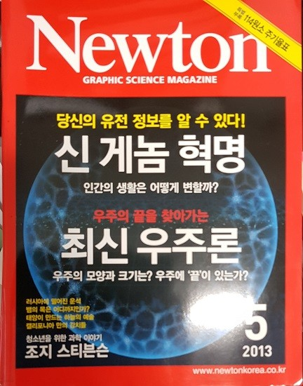 Newton 뉴턴 신 게놈 혁명, 최신 우주론   2013년5월호