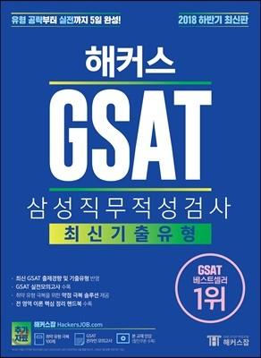 2018 하반기 해커스 GSAT 삼성직무적성검사 최신기출유형