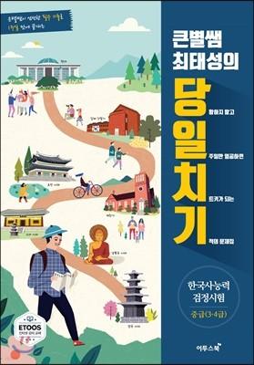 큰별쌤 최태성의 당일치기 한국사능력검정시험 중급(3·4급)