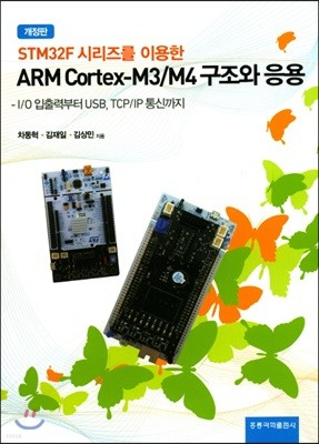 STM32F1 시리즈를 이용한 ARM Cortex-M3구조와 응용