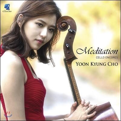 조윤경 - 첼로 연주집 (Cello Encores - Meditation)
