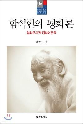 함석헌의 평화론