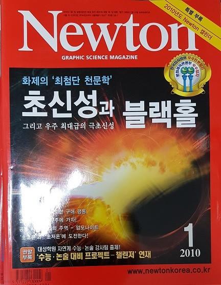 Newton 뉴턴 초신성과 블랙홀 2010년1월호