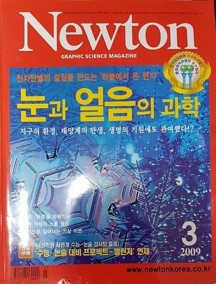 Newton 뉴턴 눈과 얼음의 과학 2009년3월호