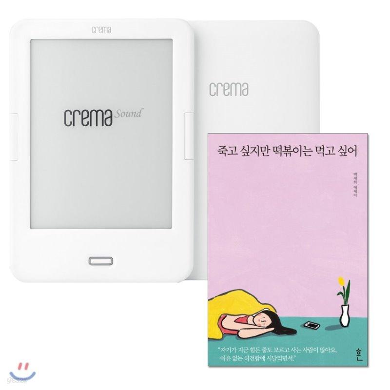 예스24 크레마 사운드 (crema sound) + 죽고 싶지만 떡볶이는 먹고 싶어 eBook 세트
