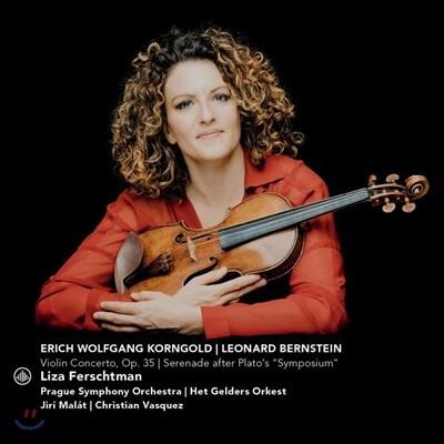 Liza Ferschtman 코른골트: 바이올린 협주곡 / 번스타인: 플라톤 '심포지움'에 의한 세레나데 (Korngold: Violin Concerto / Bernstein: Serenade)