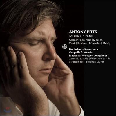 James McVinnie 안토니 피츠: 미사 우니타티스 / 클레멘스 논 파파 / 무통 / 베르디 / 풀랑크 등의 종교음악 작품집 (Antony Pitts: Missa Unitatis)