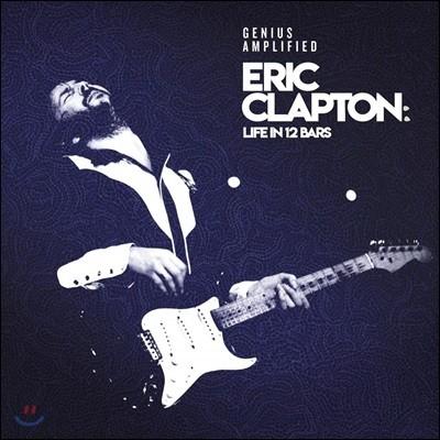 에릭 클랩튼 다큐멘터리 영화음악 (Eric Clapton: Life In 12 Bars OST)