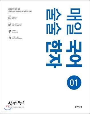 선재국어 매일 국어 술술 한자 시즌 1