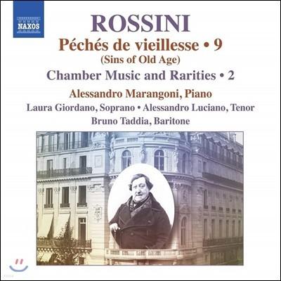 Alessandro Marangoni 로시니: 피아노 작품 9집 (Rossini: Complete Piano Music 9)