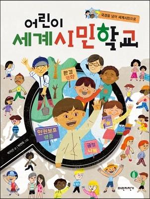 어린이 세계 시민 학교
