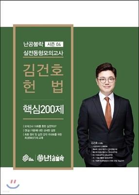 난공불락 시즌 4 동형모의고사 김건호 헌법 핵심 200제