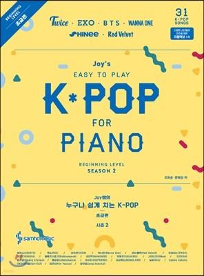 Joy쌤의 누구나 쉽게 치는 K-POP 시즌2 초급편