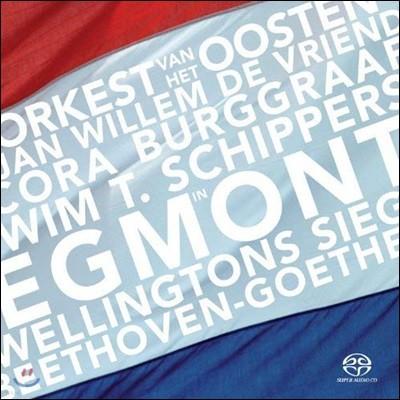 Jan Willem De Vriend 베토벤: 에그몬트, 웰링턴의 승리 (Beethoven: Egmont, Wellingtons Sieg)