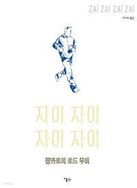 자이 자이 자이 자이 - 팝카로의 로드 무비 (만화/큰책)