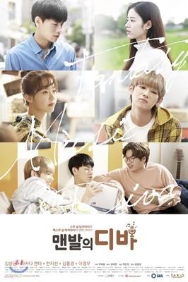 맨발의 디바 (SBS 웹드라마) OST