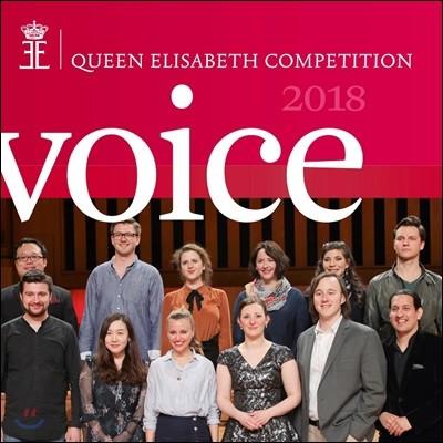 2018년 퀸 엘리자베스 콩쿠르 실황 앨범 - 성악 (Queen Elisabeth Competition 2018 - Voice)