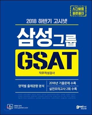 2018 하반기 고시넷 삼성그룹 GSAT 직무적성검사