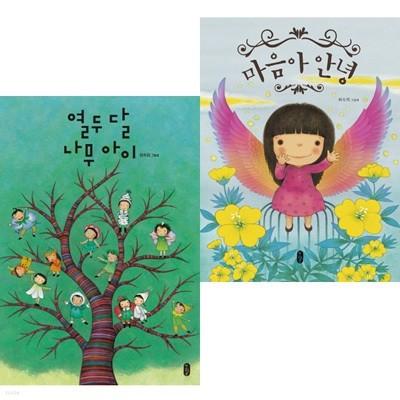 최숙희 작가의 그림책이 참 좋아 세트 (전2권)-열두달나무아이.마음아안녕