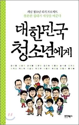 대한민국 청소년에게 2