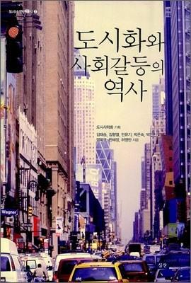 도시화와 사회갈등의 역사