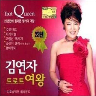 김연자 - 트로트 여왕