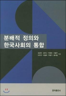 분배적 정의와 한국사회의 통합
