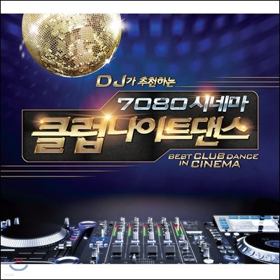 DJ가 추천하는 7080 시네마 클럽 나이트댄스