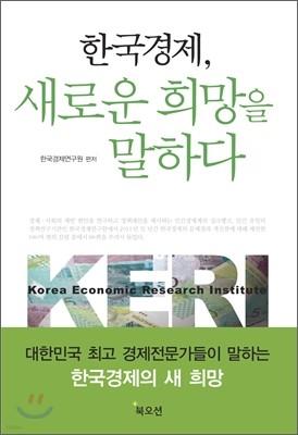 한국경제, 새로운 희망을 말하다