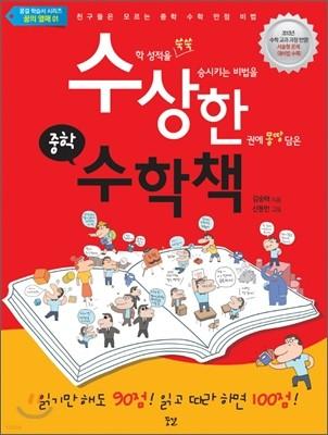 수상한 중학 수학책