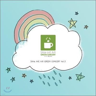Save The Air: Green Concert Vol.2 [1500장 한정판]